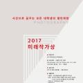 캐논, 대학생 사진 공모전 2017 미래작가상 개최