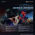 제이씨현시스템, 전국 HTC 바이브 체험존에서 VR체험 이벤트 진행