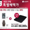LG전자, 포터블 인덕션 세트구매 할인 이벤트 확대