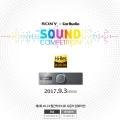 소니, 제 2회 소니 카오디오 사운드 컴피티션 개최