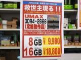 DDR4 2666MHz 네이티브 메모리 등장