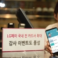 LG 페이, 국내 모든 신용카드사 지원 및 감사 이벤트 진행