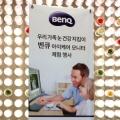 자나깨나 사용자의 편안한 눈 생각, 벤큐 아이케어 체험 행사