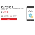 KT, 스마트폰 보험에 패드와 웨어러블 추가.. 아이패드도 가입 가능