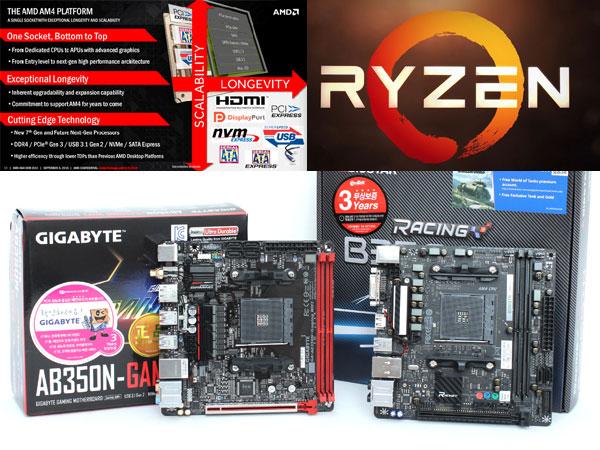 AMD 미니PC 전략 첨병,라이젠 미니 ITX 메인보드 2종 비교