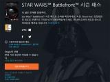 EA 오리진, 스타워즈 배틀프론트 시즌 패스 한정 기간 무료 공개