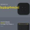 카카오미니, 예약판매에 맞춰 주요 기능 및 스펙 공개
