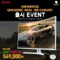 큐닉스, QHD 165Hz 모니터 QHD322RC REAL 165 CURVED 출시