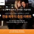 보스, 사운드링크 리볼브 블루투스 스피커 구매 이벤트 진행