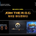 ASUS, 인텔과 함께하는 Join The ROG 게이밍 파티 진행