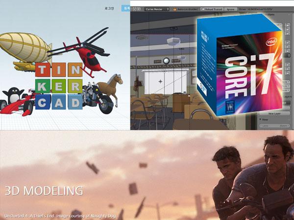게임만으론 아까운 고성능 메인스트림 PC,3D 모델링에 도전한다면?