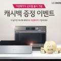 LG전자, 광파오븐, 전기레인지 10% 캐시백 이벤트 진행