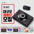 파인디지털, 파인뷰 X30 대규모 체험단 이벤트 실시