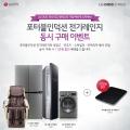 LG전자, 포터블 인덕션 세트구매 할인 이벤트 진행