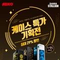 앱코, SAMA케이스 최대 29% 할인 행사 진행
