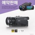 소니코리아, 4K 핸디캠 FDR-AX700 출시