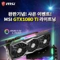 MSI 라이트닝 RGB 영상 제작 이벤트 진행