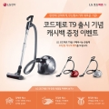 LG전자, 신제품 출시 기념 코드제로 T9 구매 시 20만원 캐시백 증정