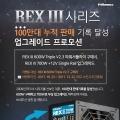 파워렉스, REX III 시리즈 100만대 판매 돌파 기념 프로모션 진행