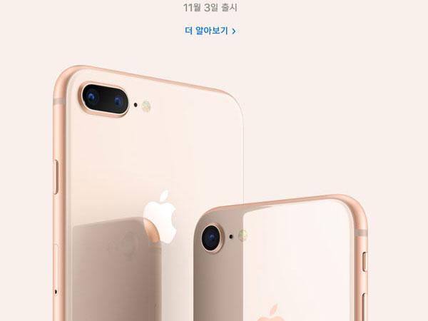 애플 아이폰8 사전예약 판매 개시, 이동통신 3사별 혜택 차이는?