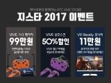 제이씨현시스템, 지스타 2017에서 HTC VIVE 3종 할인 행사