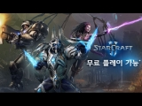 스타크래프트II 자유의 날개, 오늘부터 무료 플레이 가능