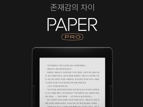 종이책 닮은 7.8인치 전자책, 리디북스 페이퍼 프로 공개