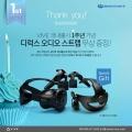 제이씨현시스템, HTC VIVE VR 디럭스 오디오 스트랩 증정 이벤트 연장 진행 확정