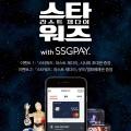 SSG페이, 스타워즈 단독 제휴 이벤트