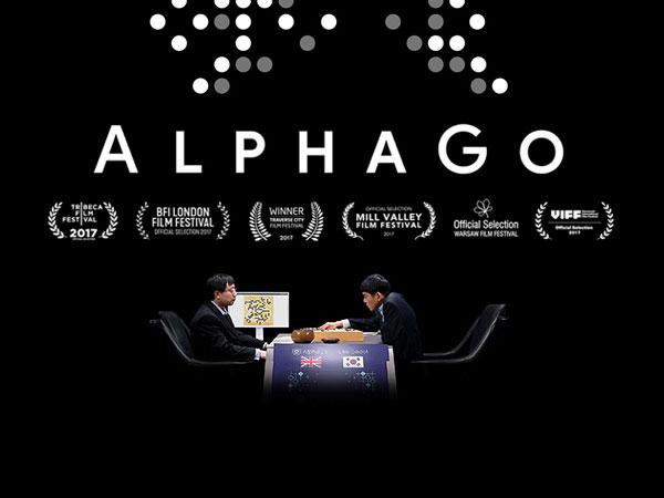 0.007% 신의 한수도 막지 못한 인공지능, 알파고 다큐멘터리 시사회