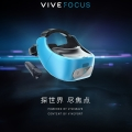 HTC, 독립형 VR 헤드셋 VIVE Focus 중국 예판 다음 주부터 시작