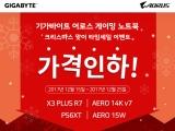 기가바이트, 어로스 게이밍 노트북 크리스마스 타임 세일 이벤트