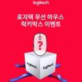 로지텍, 무선 마우스 럭키박스 이벤트 진행
