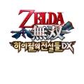 한국닌텐도, 젤다무쌍/다크소울 닌텐도 스위치 게임 2종 한글화 발표