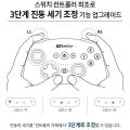 조이트론, 닌텐도 스위치용 무선 컨트롤러 'EX스위치'에 진동 세기 조정 기능 추가