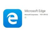 MS, 안드로이드용 '엣지(Edge)' 성능 개선 및 편의기능 업데이트