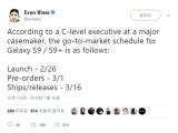 삼성전자 갤럭시 S9 시리즈, 3월 16일 출시?