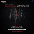 세기P&C, Manfrotto Element 삼각대 출시 기념 이벤트 진행