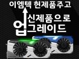 이엠텍, 그래픽카드 무상 업그레이드 이벤트 진행