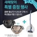 일렉트로룩스, 로봇청소기 구매 시 무선청소기 증정 행사 진행