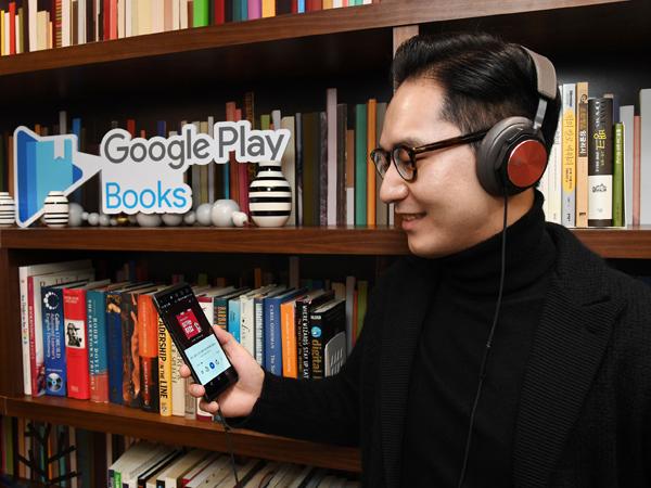 책읽기 힘들면 귀로 듣자, 구글플레이 오디오북 국내 출시
