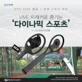 제이씨현시스템, VR 라켓,패들 스포츠 세트 출시
