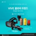 제이씨현시스템, VIVE VR 네이버 인공지능 스피커 한정 특별 패키지 판매