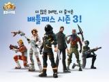 에픽게임즈 포트나이트, 유저 혜택 강화한 배틀패스 시즌 3 시작