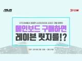 STCOM, ASUS A320 B350 메인보드 구매 고객 대상 라이젠 레이븐릿지 증정 이벤트 실시