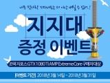조텍 GTX 1080 Ti Extreme Core 대상, 지지대 증정 이벤트 진행