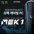조텍 게이밍 데스크탑 MEK1, 예약 판매 진행