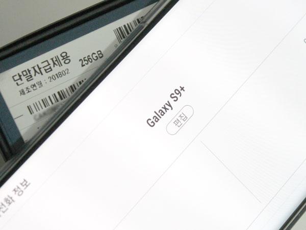 공식 자급제로도 만나는 하이엔드 스마트폰, 삼성전자 갤럭시 S9+