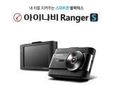 팅크웨어, 슈퍼 HD 탑재한 블랙박스 아이나비 레인저 S 출시