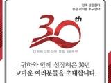 대원CTS, 창립 30주년 맞아 기념식 개최